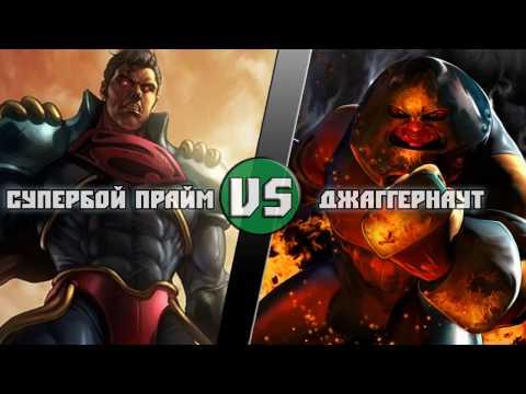 СуперБой Прайм vs Джаггернаут / Superboy Prime (DC) vs Juggernaut( Marvel)   Кто кого? [bezdarno]