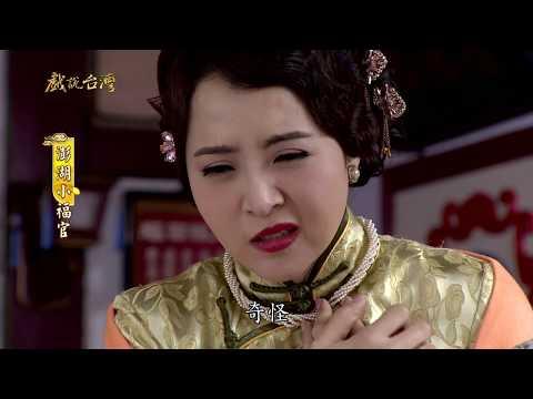 台劇-戲說台灣-澎湖小福官-EP 04