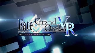 『Fate/Grand Order VR feat.マシュ・キリエライト』PV 第2弾