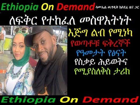 Ethiopia on demand