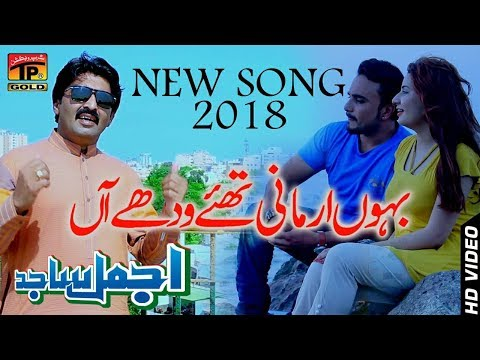 Bahoon Armani - Ajmal Sajid  - Latest Song 2018 - Latest Punjabi And Saraiki