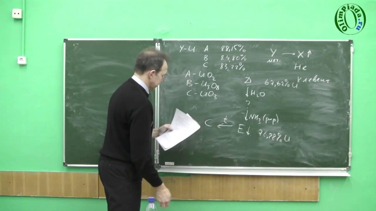 Разбор регионального этапа всероссийской олимпиады школьников по химии 2013/14 (11 класс)