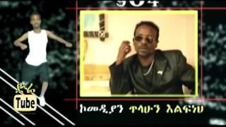 Kukusha: Funny Ethiopian Comedy