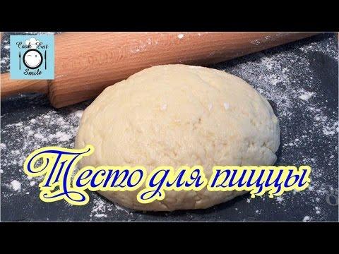 Тесто для пиццы за 10 минут. Очень мягкое творожное тесто без дрожжей