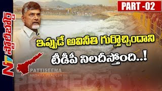 Special Focus On Polavaram and Pattiseema Projects || Story Board 02