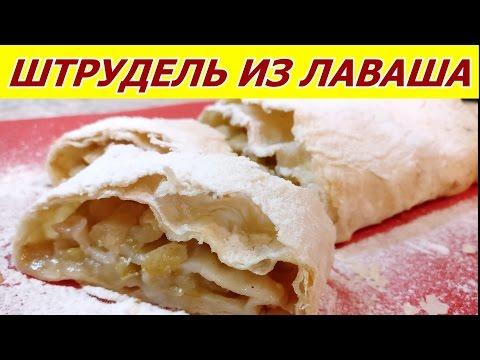 ЛЕНИВЫЙ ШТРУДЕЛЬ ИЗ ЛАВАША! Очень вкусно и быстро!