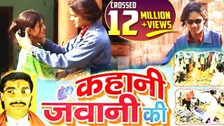 Kahani Jawani Ki _ किस्सा कहानी जवानी की _ Superhit Romantic Movie _ Brijesh Kumar Shastri