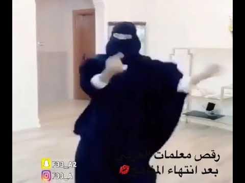 هههههههه رقص معلمت العربي thumbnail