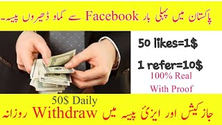 Earn 50$ Daily on Facebook | Fmean site earn money| withdraw in jazzcash