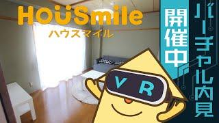 南島田町 マンション 3DKの動画説明