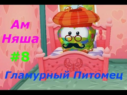 Ам Ням - #8 Гламурный Ремонт и Покупки:) Игровой мультик, видео для детей.
