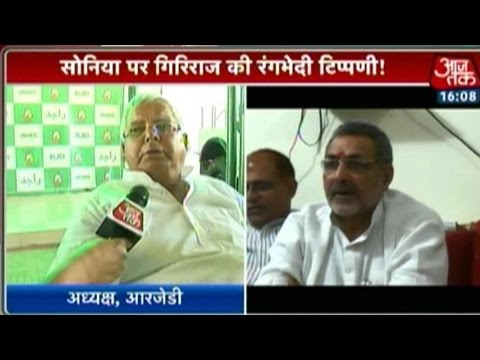 Lalu Prasad Yadav Responds To Giriraj Singh's Comments On Sonia Gandhi