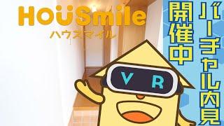 名東町 アパート 2DKの動画説明