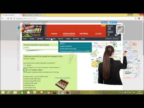 QwertyPay - заработок без вложений продажа  партнёрская программа реферальная система