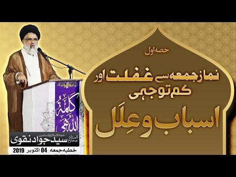 Namaz e Juma se ghaflat  aur kam Tawajjohi (Part 01) | Ustad e Mohtaram Syed Jawad Naqvi