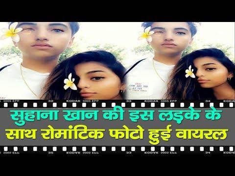 सुहाना खान की इस लड़के के साथ रोमांटिक फोटो हुई वायरल...