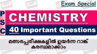 KERALA PSC|| SSC|| RRB || GENERAL SCIENCE|| CHEMISTRY|| IMPORTANT QUESTIONS|| Kerala PSC Exam Portal