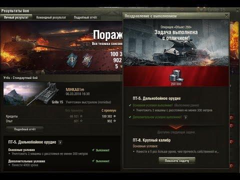 """ПТ-5 НА Объект 260 """"Дальнобойное орудие""""  ЛБЗ World of Tanks"""