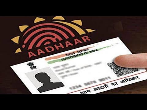 Download AADHAR Card - e-AADHAAR Card Download