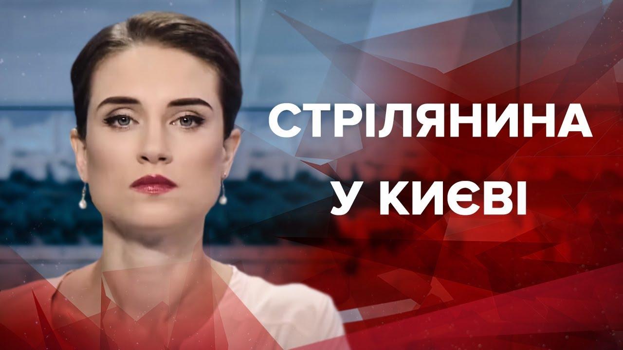 Випуск новин за 13:00: Стрілянина у Києві