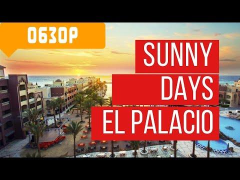 SUNNY DAYS EL PALACIO . ОДИН ДЕНЬ В ОТЕЛЕ . ХУРГАДА ЕГИПЕТ