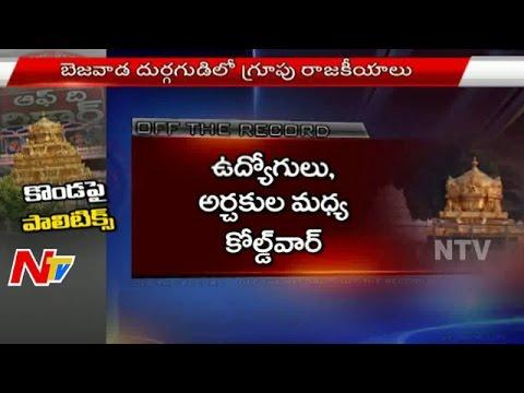 Vijayawada Kanaka Durga Temple Group Politics | Off The Redord | NTV