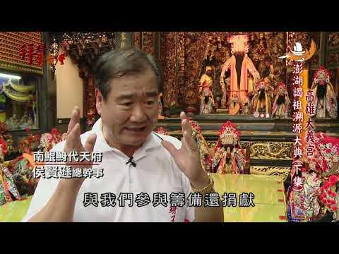 台灣-拜拜愛台灣-20121126 2/2 澎湖謁祖大典