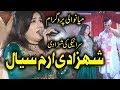 Shehzadi Iram Sayal - Sonay Di Chori - New Recording -  Latest Song 2017 thumbnail