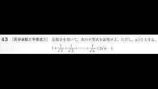 区分求積法と不等式(<パターン)【高校数学Ⅲ】