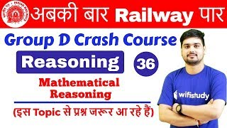 10:00 AM - RRB Group D 2018 | Reasoning by Hitesh Sir | Mathematical Reasoning