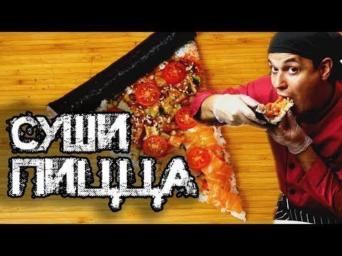 Суши - Пицца !!! ЧУМОВОЙ РЕЦЕПТ !!! Sushi Roll