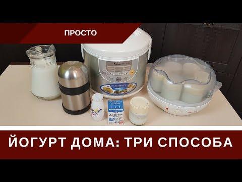 Йогурт В Домашних Условиях: В Йогуртнице, В мультиварке, В Термосе, Из Активии, Закваски Vivo