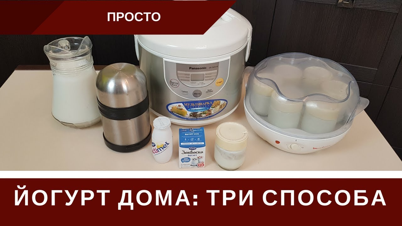 Как сделать йогурт в мультиварке панасоник из закваски