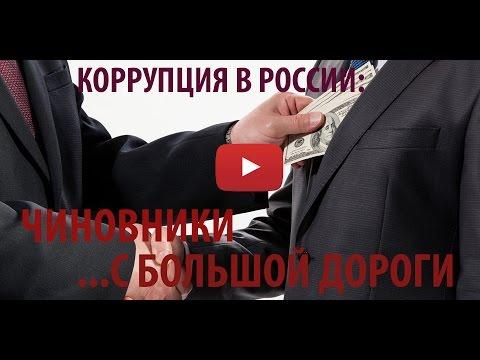 Коррупция в России: ЧИНОВНИКИ С БОЛЬШОЙ ДОРОГИ.