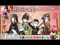 イケメン乱舞!『刀剣乱舞』実況プレイ 115【KADA】 thumbnail