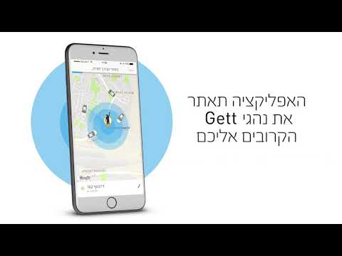 How to order Gett
