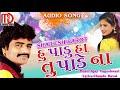 હું પાડું હા તું પાડે ના | New Gujarati Song 2018 | Shailesh Barot | Gujarati Love Song