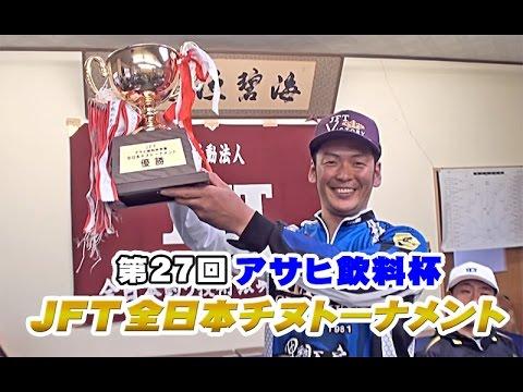 2016全日本チヌトーナメントin鳥羽小浜