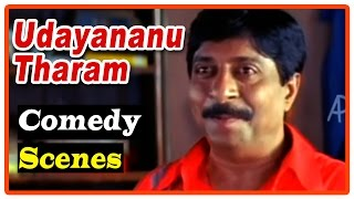 Run Baby Run - Udayananu Tharam Malayalam Movie - Comedy Scenes Part 1 | Mohanlal | Sreenivasan | Meena