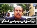 Naeem Ul Haq Ki Media Se Guftugu | SAMAA TV