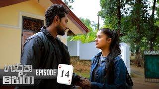 Haratha Hera | Episode 14 - (2019-09-01) | ITN