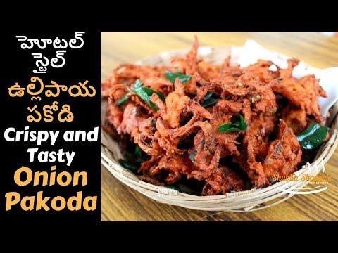 హోటల్ లో ఉల్లిపాయ పకోడిని అంత రూచిగా ఎలా చేస్తారో చూడండి |  Hotel style onion pakoda recipe telugu
