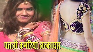 Rajasthani Song 2017 -पतली कमरिया ललकादार  -Patli Kamariya LalkaDaar - Rani Rangili