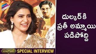 Samantha & Keerthy Suresh Make Fun of Dulquer Salmaan | Mahanati Movie Interview | Vijay Deverakonda