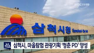 삼척시, 마을탐험 관광기획 '청춘 PD' 양성