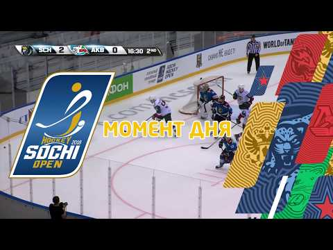Момент дня на Sochi Hockey Open: шайба Александра Акмальдинова