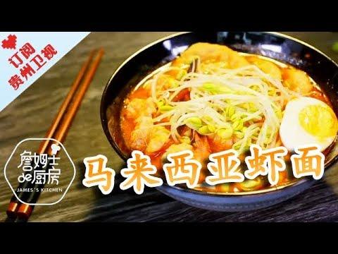 陸綜-詹姆士的廚房-20180521-馬來西亞蝦麵