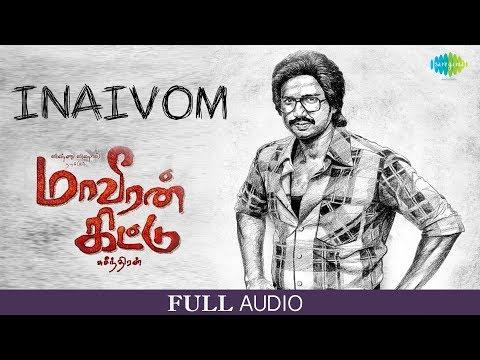 Inaivom - Audio | Maaveeran Kittu | D.Imman | Vishnu Vishal, Sri Divya | Suseenthiran | Yugabharathi