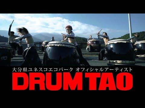 【DRUM TAO】祖母・傾・大崩ユネスコエコパークPV(1min/大分県)