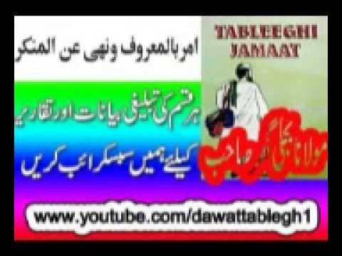 Molana Bijli Ghar Sahib Pashto Bayan 1 video